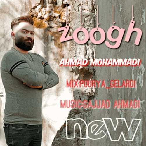 دانلود آهنگ احمد محمدی ذوق