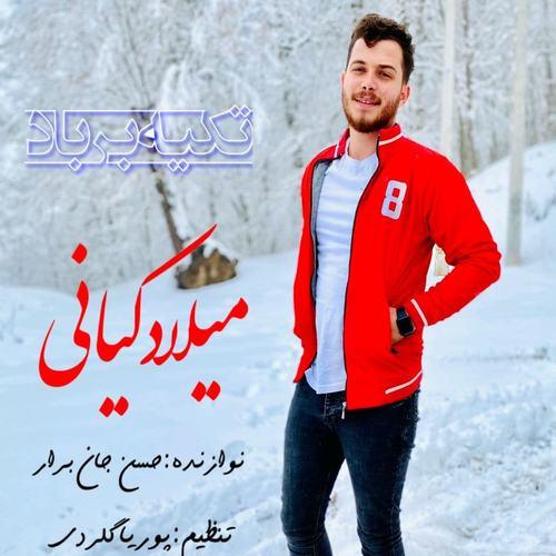 میلاد کیانی - تکیه بر باد
