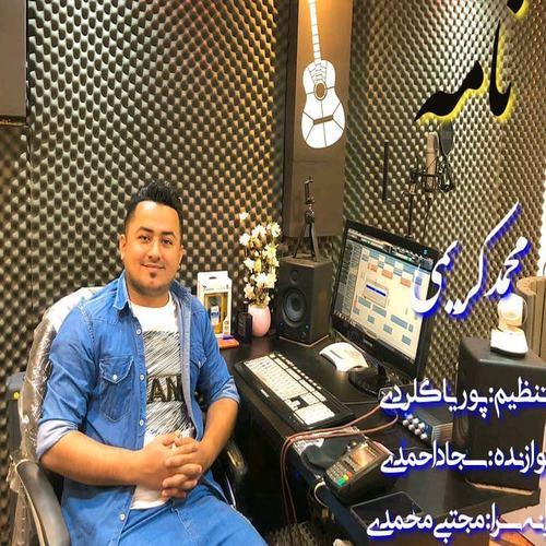 محمد کریمی - نامه