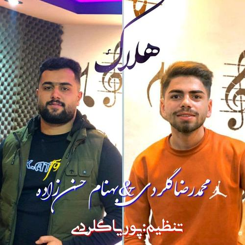 بهنام حسن زاده-محمدرضا گلردی - هلاک
