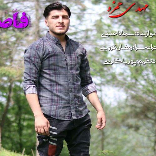 مهدی حمزه - فاصله