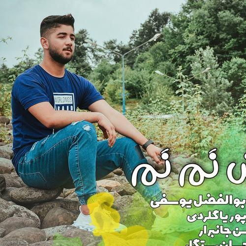 ابوافضل یوسفی - وارش نم نم
