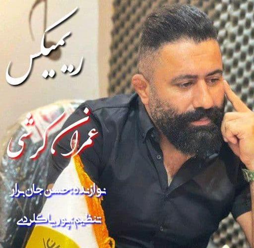 عمران کرشی - ریمیکس