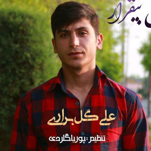 علی گل براری - دل بیقرار